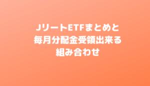 JリートETF情報まとめと毎月分配金を受け取れる組み合わせを検討してみた