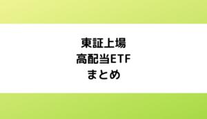 東証上場高配当株ETFまとめ