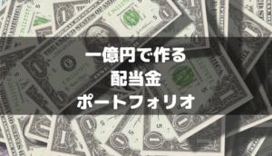 1億円で作る配当金生活をポートフォリオ | 財産三分法を使って銘柄を選んでみた