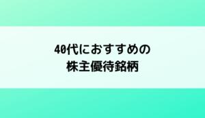 【2019版】40代関東在住サラリーマンにおすすめのおすすめ銘柄まとめ