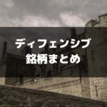 【2020年版】ディフェンシブ銘柄まとめ