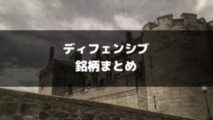 【2019年版】ディフェンシブ銘柄まとめ