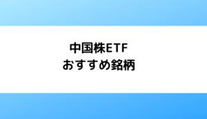 中国株ETFおすすめはTracker Fund of Hong Kong一択である