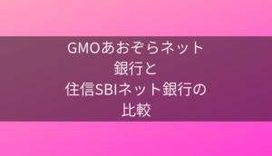 GMOあおぞらネット銀行と住信SBIネット銀行の比較!