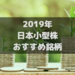 【2019年版】日本小型株おすすめ3銘柄
