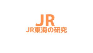 JR東海の株が暴落に強い理由