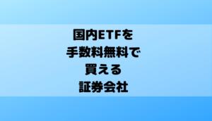 国内ETFを手数料無料で買えるネット証券まとめ【2019年版】