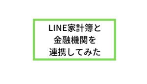 LINE家計簿と金融機関を連携してみた【評価】