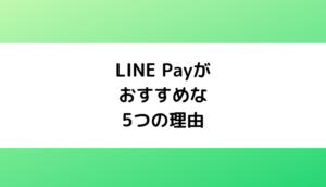 LINE Payがおすすめな5つの理由