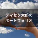 テマセク太郎のポートフォリオ【2020年3月9日更新】