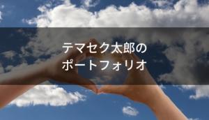テマセク太郎のポートフォリオ【2019年4月8日更新】