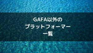 【2019年】GAFA以外の上場プラットフォーマー一覧【株式投資用】