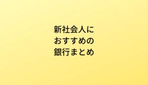 新社会人向け銀行口座おすすめ紹介【2019年版】