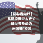 若い初心者におすすめな米国株10銘柄 【2019年版】
