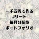 Jリート毎月分配型ポートフォリオで毎月不労所得を得る方法 | 資金1千万円