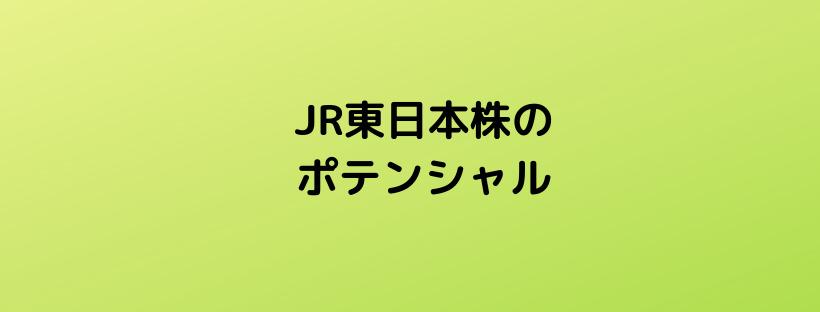 JR東日本株の上昇ポテンシャルについて検討してみた