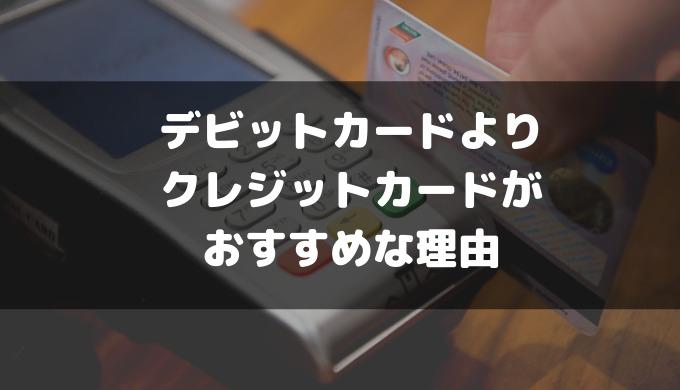 デビットカードよりクレジットカードのほうがおすすめな理由【デビットカードは危険】