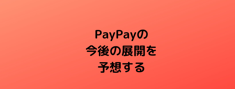 PayPayの今後の展開を予想してみた