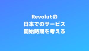 【2019年】Revolut Japanのサービス開始時期を予想してみた