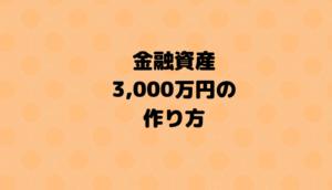 35歳で金融資産3,000万円達成する!投資ポートフォリオの作り方