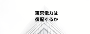 東京電力の復配の可能性を検討してみた