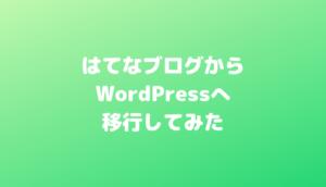 初心者でもできた   はてなブログからWordPressに移行【羽田空港サーバーさんの無料移行サービス利用】