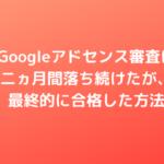 Googleアドセンス審査にサイト停止で落ち続けたが最終的に合格した方法【はてなブログ】