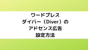 ワードプレス・ダイバー(Diver)のアドセンス広告設定方法