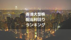 【香港】高配当株ランキング最新版【2019年3月3更新】