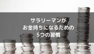 サラリーマンがお金持ちになるための5つの習慣
