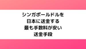 【2019年版】シンガポールドルを日本に送金する最も手数料が安い送金手段の検証