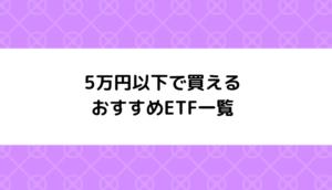 5万円以下で買えるおすすめETF一覧