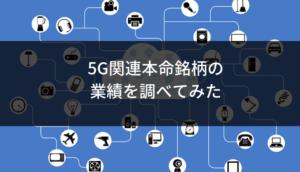 5G関連の本命銘柄の業績を調べてみた【2019年】