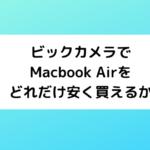 ビックカメラでMacBook Airを買うとApple Storeより幾ら安いか検証した