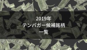 中長期の成長が期待できるテンバガー候補銘柄一覧【2019年版】