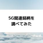 5G関連銘柄を調べてみた【2020年】