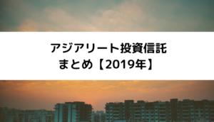 アジアリート投資信託まとめ【2019年】