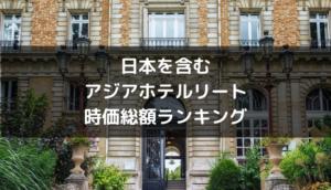 日本を含むアジアホテルリート時価総額ランキング