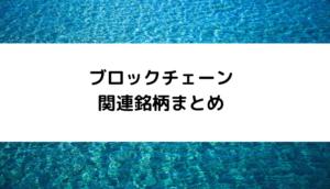 ブロックチェーン関連銘柄まとめ【2019】