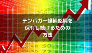テンバガー候補銘柄を株価上昇局面で保有し続けるための方法