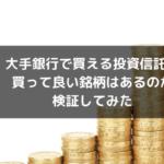 大手銀行で買える投資信託で買って良い銘柄はあるのか検証してみた