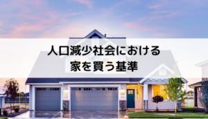 人口減少社会における家を買う基準とは何か