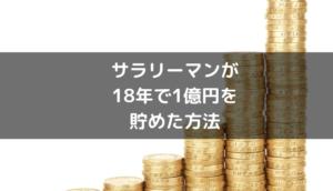 サラリーマンが18年で1億円を貯めた方法