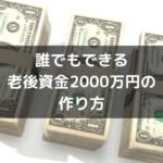 誰でもできる老後資金2000万円の作り方