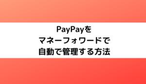 PayPayをマネーフォワードで自動で管理する方法