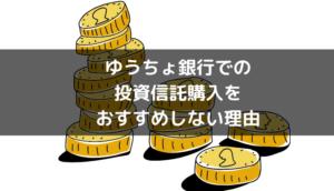 ゆうちょ銀行での投資信託購入をおすすめしない理由