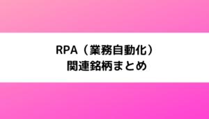 RPA(業務自動化)関連銘柄まとめ