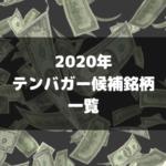 中長期の成長が期待できるテンバガー候補銘柄一覧【2020年版】