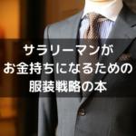 サラリーマンがお金持ちになるための服装戦略の本を厳選して3冊紹介する。
