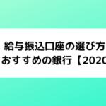 給与振込口座の選び方とおすすめの銀行【2020】